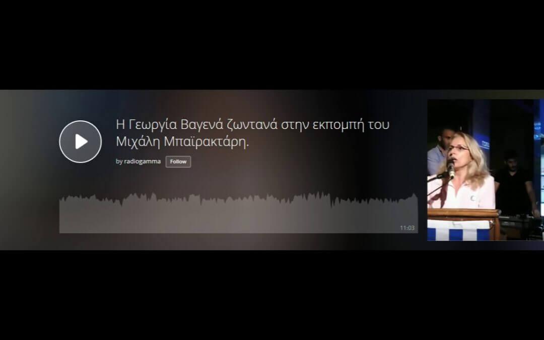 Η ΓΕΩΡΓΙΑ ΒΑΓΕΝΑ ΣΤΟ ΡΑΔΙΟ ΓΑΜΜΑ ΠΑΤΡΕΩΝ